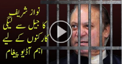 Nawaz Sharif Exclusive Message from Jail | Elections 2018
