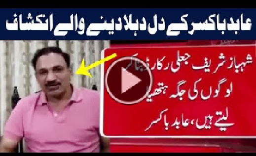 Allegations Charges of Abid Boxer On Shahbaz Sharif,Hamza Shahbaz