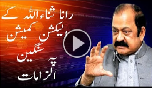 Rana Sanaullah Exclusive Talk About General Elections And Election Commission