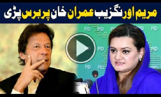 Maryam Aurangzeb Ki Media Se Guftugu | Election 2018 | Geo News Tv
