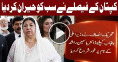 PTI's Dr Yasmin Rashid Likely To Become The Chief Minister of Punjab | 28 July 2018