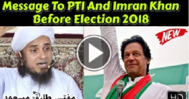 Message To PTI And Imran Khan Before Election 2018 | Mufti Tariq Masood