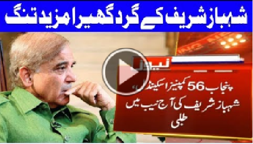 Saaf Paani Scam: Shehbaz Sharif Summons By NAB | 16 July 2018
