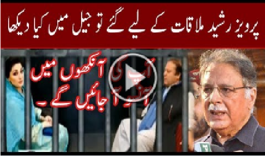 Pervez Rasheed Heart Touching Talk About Nawaz And Maryam In Jail