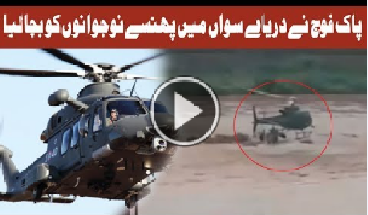 Army Rescues Five Stranded in River   Geo News TV