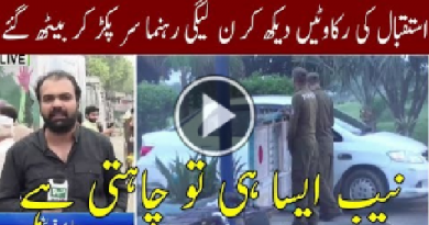 Lahore Police Is Ready | Geo News TV