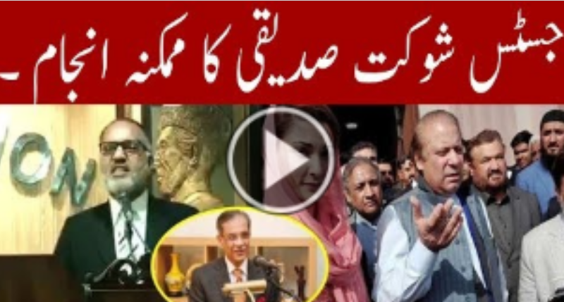 Saqib Nisar takes notice of Justice Shaukat Siddiqui speech
