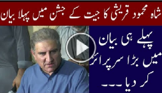 Shah Mehmood Qureshi First Media Talk After Winning Election | Geo News TV