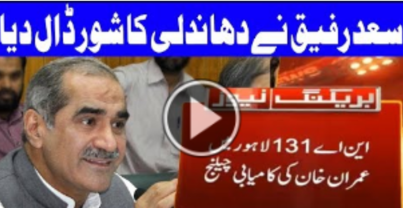 Khawaja Saad Rafique Challenged Imran Khan's Victory in NA-131 Lahore
