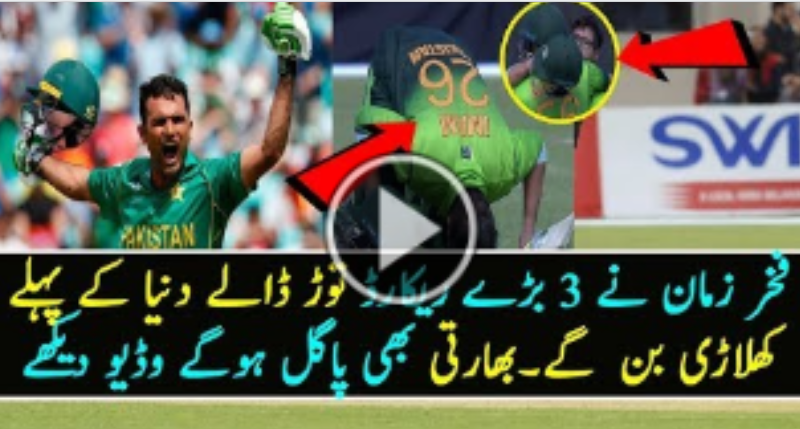 5Th ODI || Fakhar Zaman And Imam ul haq broke 3 Big Records Today || Pakistan Vs Zimbabwe