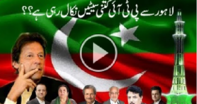 How many seats can PTI win from Lahore