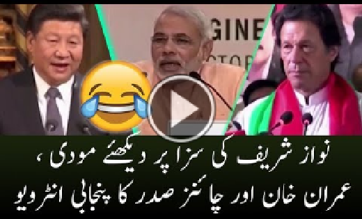 Funny Punjabi Interview of Imran Khan & Modi | Geo News TV