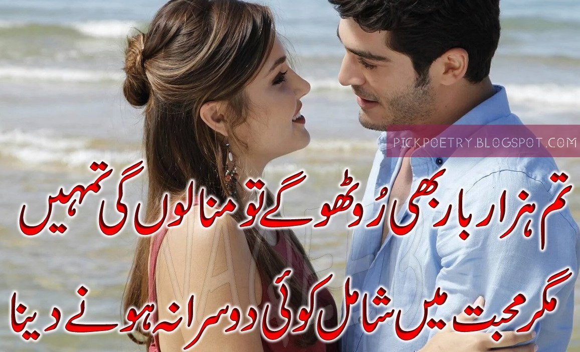 Latest-Love-Poetry-in-Urdu-With-Images-love poetry 2018 ...
