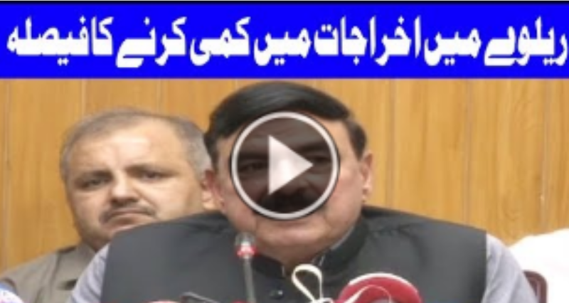 Sheikh Rasheed Press Conference – 25th August 2018