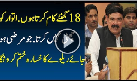 Sheikh Rasheed Press conference Today I Work 18 Hours To Improve Railway Profit And Income -PTI News