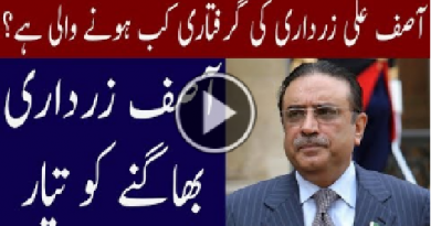 When Asif Zardari Arrest | Big News | Geo News TV