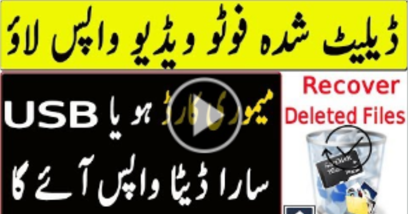 How To Recover Deleted Photos,Videos, From SD Card, USB [Urdu/Hindi