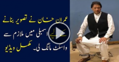 PTI Imran Khan Latest Video After Taking Oath | Prime Minister Imran Khan-Imran khan Prime minister of Pakistan-National assembly