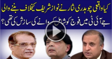 Ch.Nisar nay JIT may ISI or MI ko shamil karwaya CJP ka statement-Geo News TV