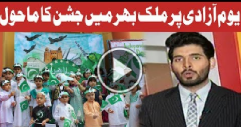 Hot Lunch | Independence Day Pakistan Special | 14 August