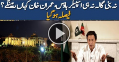 Where will Imran Khan stay after becoming Prime Minister - Geo News TV
