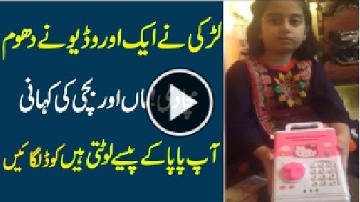 Little Girl Talking With Mama On Corruption - Funny video