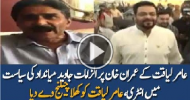 Javed Miandad Reply To Aamir Liaquat