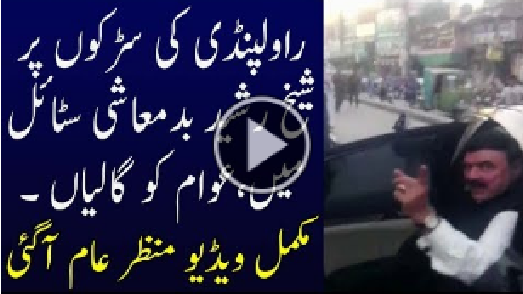 Sheikh Rasheed Latest Video Leaked-Geo News TV