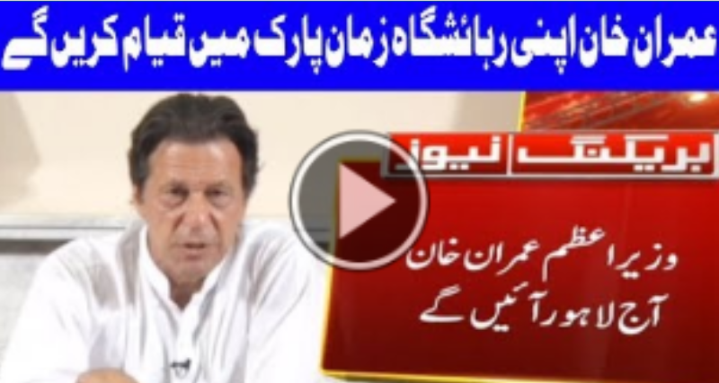 Imran Khan Will Visit Lahore Today First Time after Becoming Prime Minister | 31 August | Geo News TV-Geo Urdu-Prime Minister Imran khan.