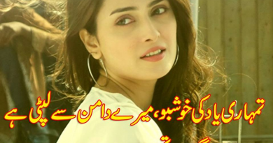 urdu for girlfriend-Urdu Shayari-most romantic love poetry in urdu-urdu love poetry with images-urdu-love poetry in urdu for girls-Urdu Shayari.