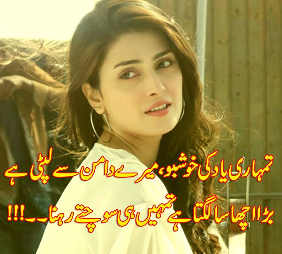 Best Poetry Quotes Of Love In Urdu: Urdu Best Love Poetry Sms Romantic Urdu Love Poetry Pics