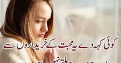 urdu best ghazals poetry-urdu photo-Urdu Romantic Poetry-urdu shayari-Urdu love shayari 2018-best urdu poetry images for facebook-Pakistani shayari.