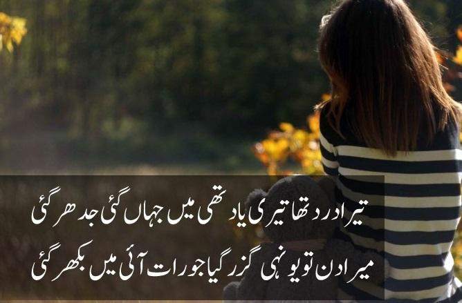 Sad Love Urdu Poetry Two Lines 6 Geonewstv