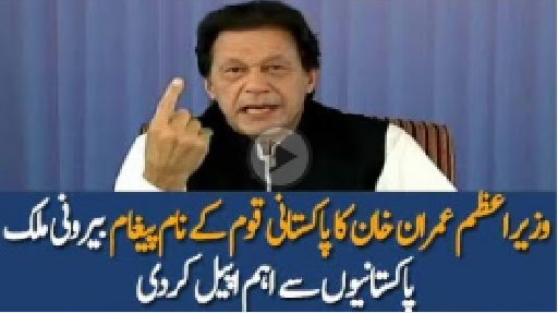 Imran Khan address nation Important Message For Overseas Pakistanis