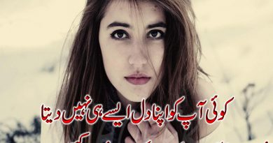 sad poetry in urdu two lines very sad poetry in urdu -sad poetry in urdu two lines very sad poetry in urdu images poetry pics Sad Poetry images for Girls