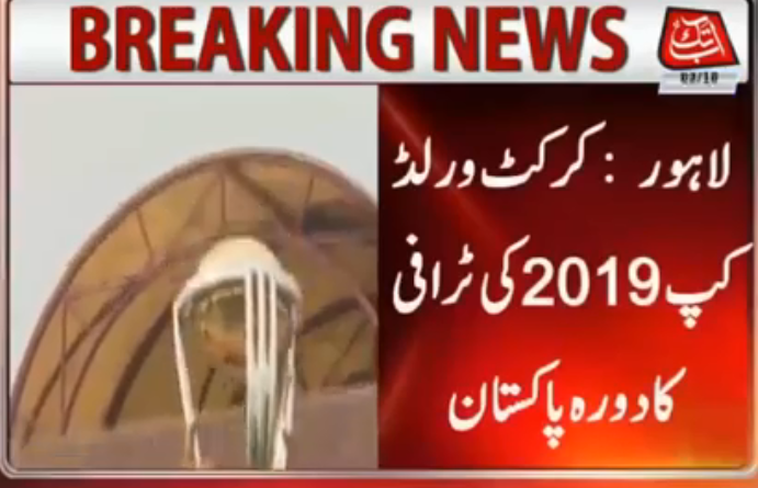 ICC World Cup Trophy Arrives In Lahore to Displa