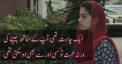 Latest-Love-Poetry-in-Urdu-With-Images-love poetry 2018-urdu-love-poetry