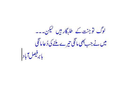 Urdu poetry in urdu 2 lines-Poetry images for Girls-Online poetry-Geo Tv Live Streaming
