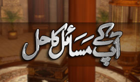 Ap kay masail aur unka hal-24-1-2019-Geo TV Live Streaming