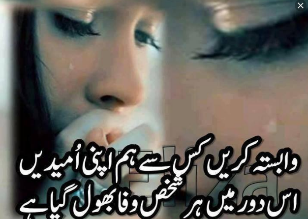 SAD POETRY-ONLINE URDU POETRY | ONLINE POETRY | POETRY ONLINE | SAD POETRY GEO TV LIVE STREAMING | GEO TV STREAMING | GEO NEWS HEADLINES | GEO TV NETWORK TOP| ONLINE URDU POETRY | ONLINE POETRY | POETRY ONLINE | SAD POETRY