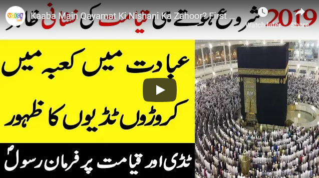 Kaaba Main Qayamat Ki Nishani Ka Zahoor? First Sign Of Qayamat In 2019