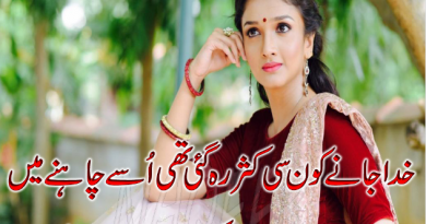 ONLINE URDU POETRY POETRY ONLINE SAD POETRY