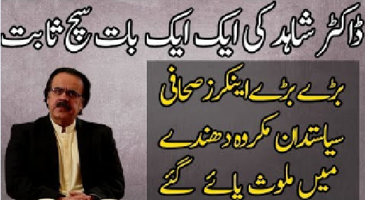 Once Again All the Stuff Provided By Dr Shahid Masood Proved Right