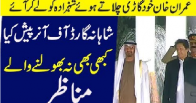 Gourd of Honor To Abu Dhabi Prince In Islamabad Today | 07 Jan 2019 | PTI News