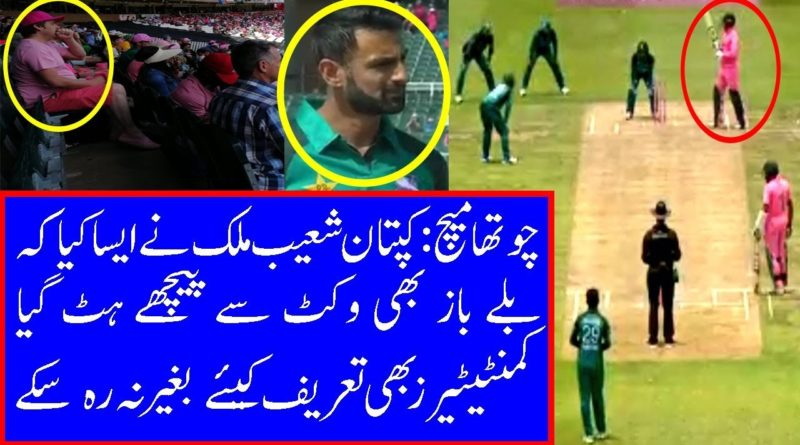 Pak vs SA 4th ODI | Shoaib Malik Brilliant Captaincy From Toss to Field Placing & Bowling Change