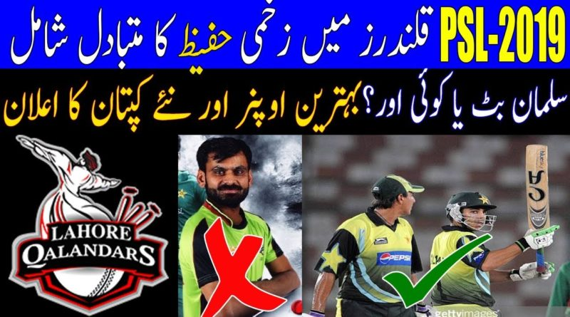 PSL 2019 News.Lahore Qalandars replaced Hafeez with new player Salman Butt.– Live Cricket Streaming-PSL 2019-PSL 19-PSL 4