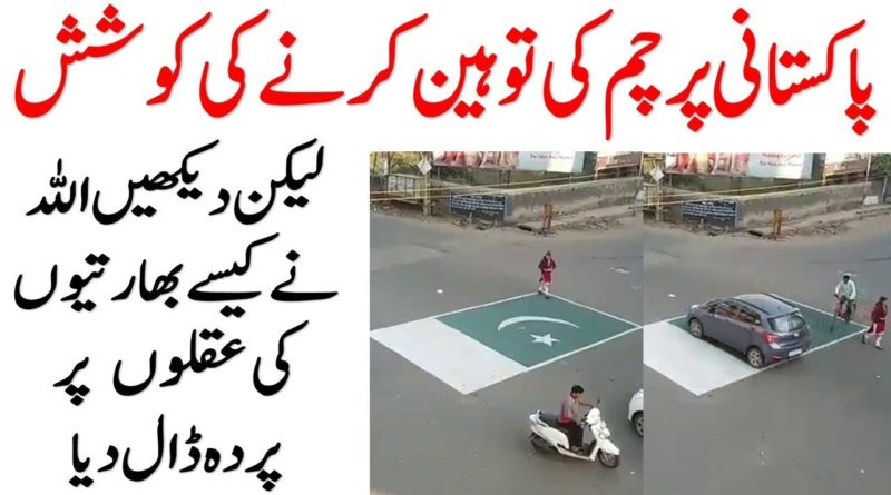 See How People of World Largest Democracy Paying Respect to Pakistan's Flag-Geo News urdu -Geo Tv Live Streaming- Geo News Urdu -PSL 2019