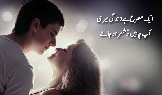 Urdu Romantic Poetry-easy urdu poetry-world best poetry in urdu-geo live-geo news live today-Geo News Urdu-full sad poetry in urdu-PSL 2019