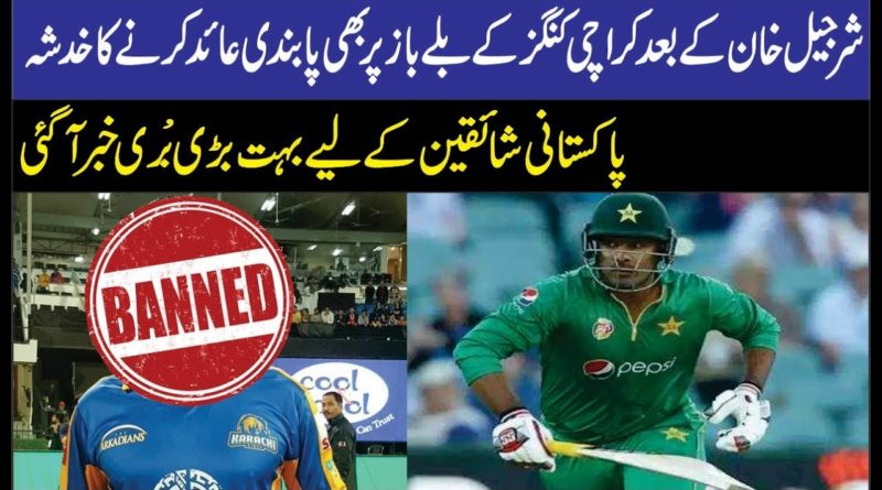 Babar Azam Can Faced Banned Before World Cup 2019 | Shocking Facts About Babar Azam