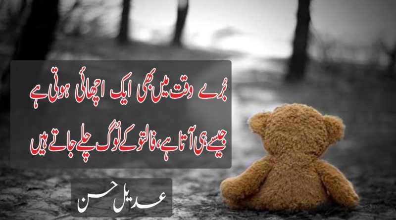 romantic poetry-best poetry-sad love poetry-most beautiful love-poetry submissions-poetry websites-poetry sites-new poetry in urdu.